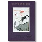 PX39 2017年最佳邮票评选纪念(鸡选)