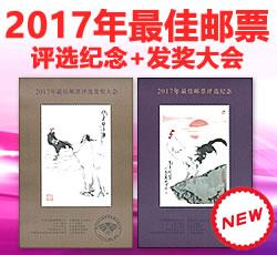 2017年最佳邮票