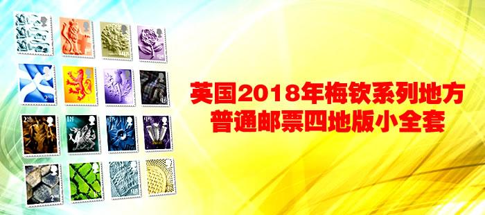 OZ3638英国邮票:2018 梅钦系列地方版(四地全)普通邮票