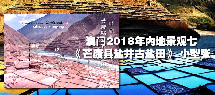AM3023澳门2018年 中国内地景观七《芒康县盐井古盐田》邮票小型张