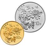 2018吉祥文化纪念币寿居耄耋金银币套装