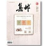《集邮》2018年增刊第27期(大龙邮票发行140周年)