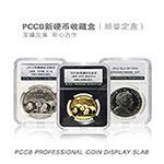 RD214-E 明泰(PCCB)新款硬币收藏盒(白色内衬19mm)800800