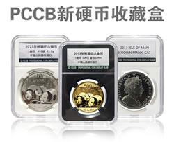 PCCB鉴定盒