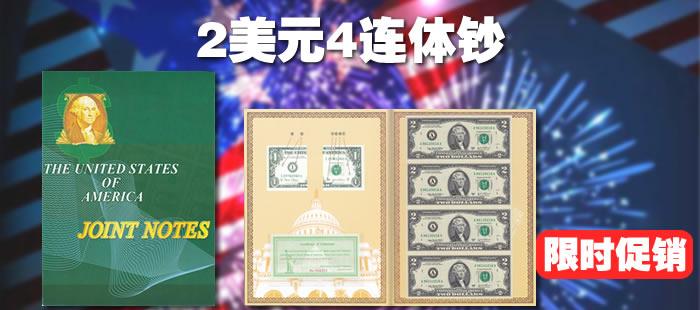 LTC019 2美元4连体钞