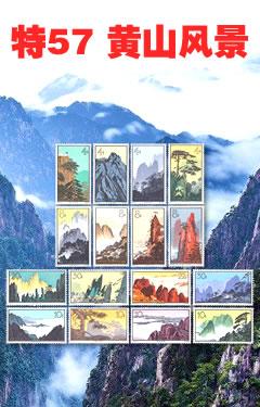 特57 黄山风景
