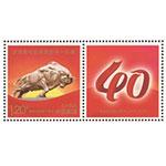 GXHP50 《伟大历程》个性化服务专用邮票(2018年)