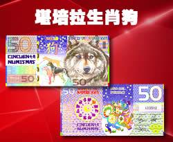 WGZB2878 2018年生肖狗堪培拉银行50元塑料钞(Canberra 堪培拉)