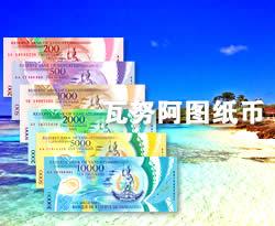 WGZB2882-A 瓦努阿图6枚(200-10000瓦图)塑料钞大全套(Vanuatu 大洋洲)
