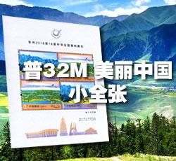 常州2018第18届中华全国集邮展览--普32M 美丽中国(小全张)