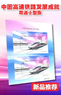 限时抢购:2017-29M 中国高速铁路发展成就(双连小型张)