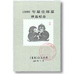 限时抢购:PX2 1980年最佳邮票评选纪念(猴选)