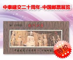 带号码:PJZ1 中泰建交二十周年-中国邮票展览(加字小型张)