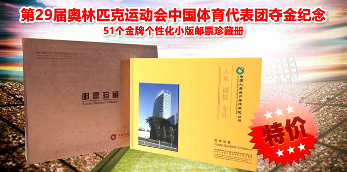 QTYC-109 《第29届奥林匹克运动会中国体育代表团夺金纪念》51个金牌个性化小版邮票珍藏册--中国人寿公司
