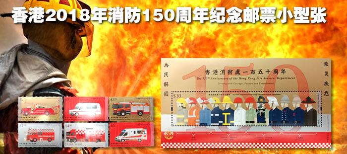 香港2018年消防150周年纪念邮票小型张