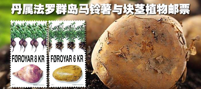 OZ3445丹属法罗群岛邮票:2010 马铃薯与块茎植物