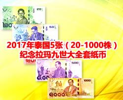 WGZB2857 2017年泰国5张(20-1000株)纪念拉玛九世大全套纸币(Thailand 亚洲)
