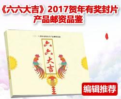 QTYC-110 《六六大吉》2017贺年有奖封片产品邮资品鉴