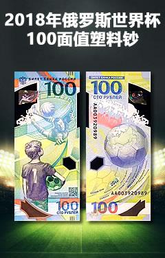 2018年俄罗斯世界杯100面值塑料钞
