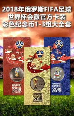 2018年俄罗斯FIFA足球世界杯会徽官方卡装彩色纪念币1-3组大全套