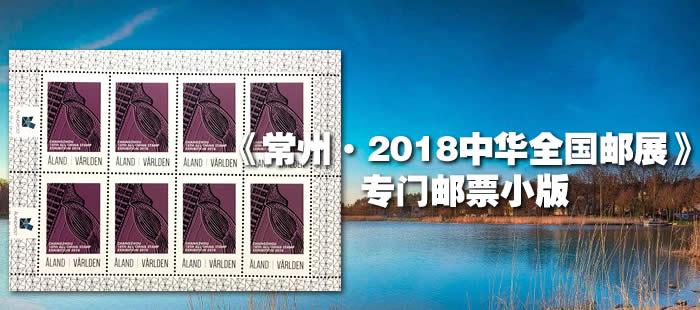 OZ3723奥兰群岛2018年《常州・2018中华全国邮展》专门邮票小版(含8枚)
