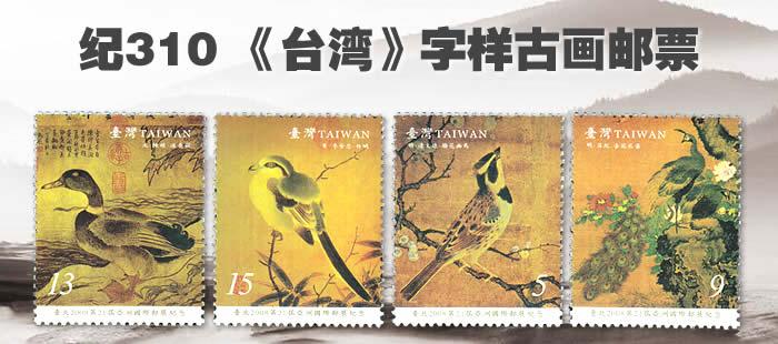 纪310 《台湾》字样古画邮票