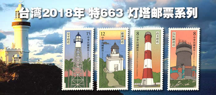 台湾2018年 特663 灯塔邮票4全  大版邮票系列