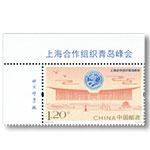 2018-16 上海合作组织青岛峰会(厂铭)