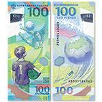 WGZB2886-A 2018年俄罗斯世界杯100卢布塑料钞(Russia 欧洲)