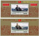 YZ2104朝鲜 01/02年分别发行中国领导人毛泽东 江山如此多骄2枚小型张