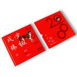 限时抢购:YC-200 《戌岁��福》2018-1戊戌年生肖文化专题珍藏册