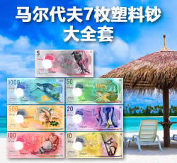 WGZB2887-A 马尔代夫7枚塑料钞大全套 (5 10 20 50 100 500 1000拉菲亚)(Maldives 亚洲)