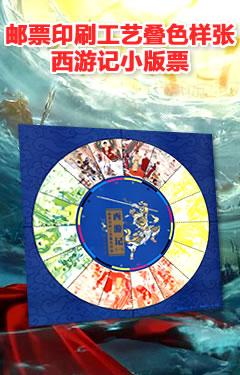 年中大促:RM683 邮票印刷工艺叠色样张--西游记(一)小版票(2018年)