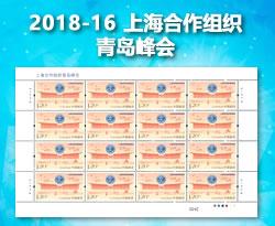 ZBP-2018-16 上海合作组织青岛峰会(整版票)