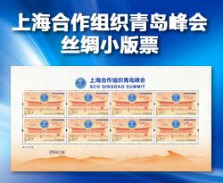 RM684 上海合作组织青岛峰会(丝绸)小版票(2018年)