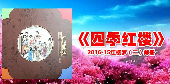 总公司)【四季红楼】2016-15红楼梦(二)邮册