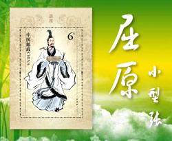 2018-15M 屈原(小型张)