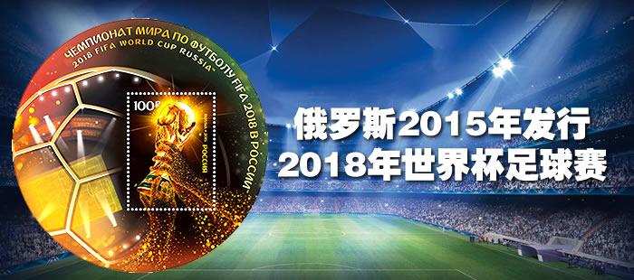 俄罗斯2015年发行 2018年世界杯足球赛  圆形异形小型张(欧洲)