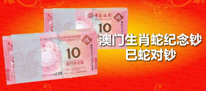 2013年 澳门生肖蛇纪念钞(巳蛇对钞)整刀 尾三同