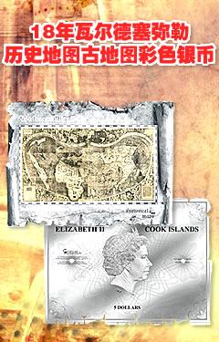 库克群岛2018年瓦尔德塞弥勒历史地图超大型古地图彩色银币