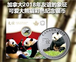 加拿大2018年友谊的象征可爱大熊猫彩色纪念银币