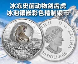 加拿大2018年冰冻史前动物(2)剑齿虎冰泡镶嵌彩色精制银币