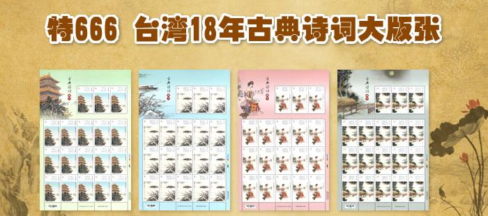 台湾新邮发行  特666 台湾2018年古典诗词 邮票  大版张等