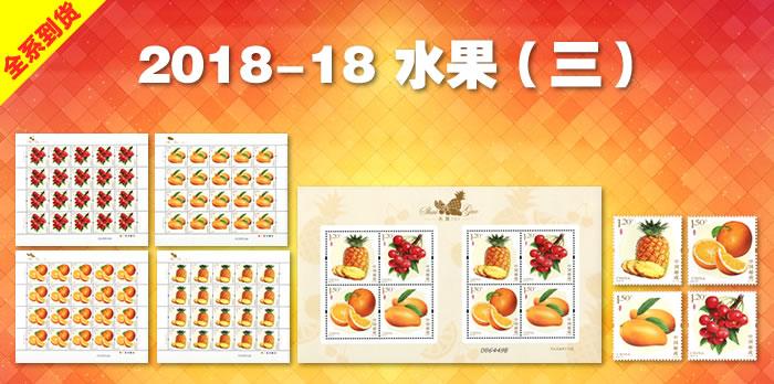 2018-18 水果