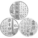 2018年中国书法艺术(篆书)30克圆形银质纪念币(3枚1套)