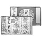 2018年中国书法艺术(篆书)150克长方形银质纪念币