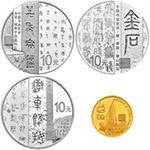 2018年中国书法艺术(篆书)圆形金银套币