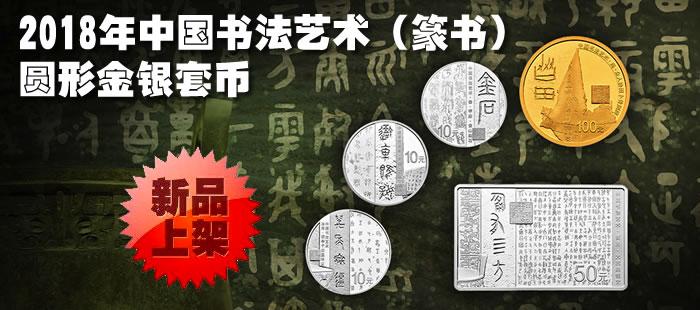 2018年中国书法艺术(篆书)