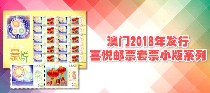 澳门2018年发行 喜悦邮票 套票  小版邮票 系列