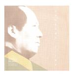 限时抢购:BPC-7 《毛泽东同志诞生一百二十周年》纪念邮票本册